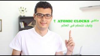 الحلقة 1050 : الساعات الذرية Atomic clocks  ماهي وكيف تتحكم في العالم