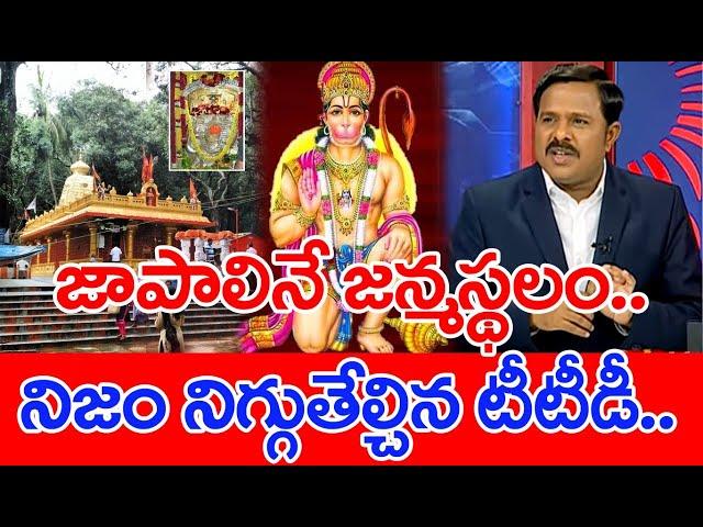 ఆంజనేయుడు జన్మరహస్యం.. ఆంధ్ర-కర్ణాటకల మధ్య వివాదం | #SPT