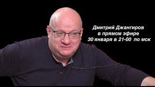 """""""Жить стало веселей"""" Дмитрий Джангиров в эфире PolitWera"""
