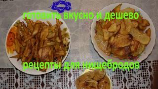 кортошка фритюр готовить вкусно и дешево рецепты для нищих