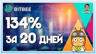 НОВИНКА! Как заработать +34% Чистыми за 20 дней! Заработок в интернете. BITBEE.BIZ / #ArturProfit