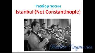 Видеоурок по разбору песни ISTANBUL NOT CONSTANTINOPLE
