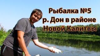 Рыбалка №5. Ловля на поплавок на р. Дон в районе Новой калитвы.