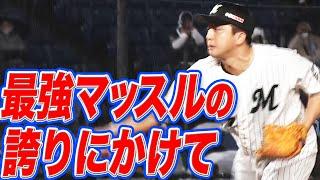 【筋肉は】澤村拓一 vs 吉田正尚『火花散るマッスル対決』【裏切らない】