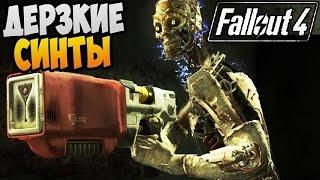 Прохождение Fallout 4 с Русской озвучкой Часть 6 Дерзкие Синты