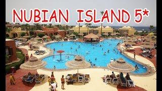 видео Отзывы об отеле » Nubian Village (Нубиан Вилладж) 4* » Шарм Эль Шейх » Египет , горящие туры, отели, отзывы, фото