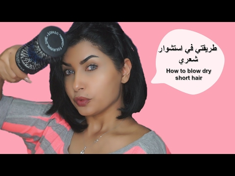 How To Blow Dry Short Hair ❣❣ طريقتي في استشوار شعري