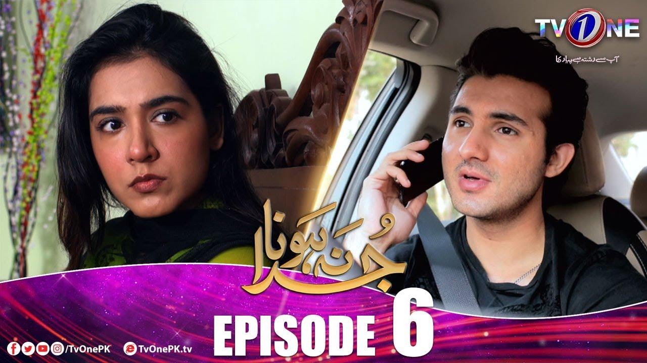 Juda Na Hona | Episode 6 TV One Apr 1