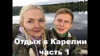Путешествия по  России. Отдых и рыбалка в Карелии на озере Сямозеро ч. 3