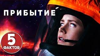 Прибытие - ТОП 5 фактов о фильме 2016 Премьера недели, обязателен к просмотру