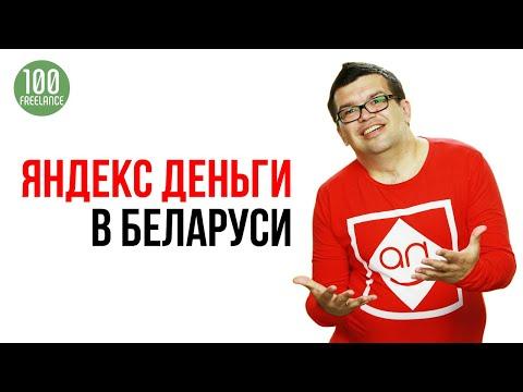 Как зарегистрировать и оформить кошелек Яндекс Деньги в Беларуси?