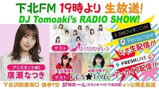 DJ Tomoaki'sRADIO SHOW! 2018年9月27日放送分 メインMC:大蔵ともあ...
