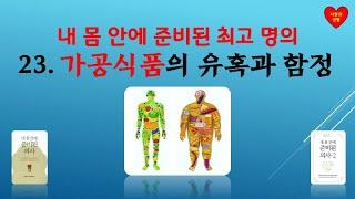 [내 몸 안에 준비된 의사]  23. 가공 식품의 유혹…