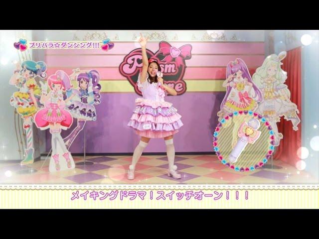 【アニメ】プリパラ『プリパラ☆ダンシング!!!』