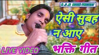 Aisi subah na aaye bhakti song ऐसी सुबह  न आए Shiv Shankar Bhole Baba ka song majnuBihari song//