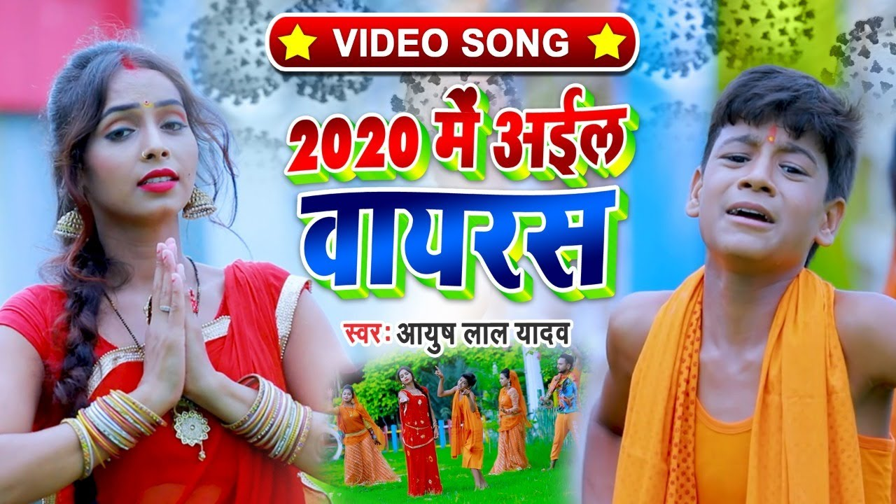 VIDEO SONG - 2020 में अइले वाइरस - Ayush Lal Yadav - New Bolbum Song 2020