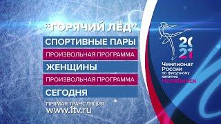Через считанные часы станет известно имя новой чемпионки России в женском одиночном катании