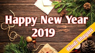 Happy New Year 2019 नया साल मुबारक हो शायरी हिंदी