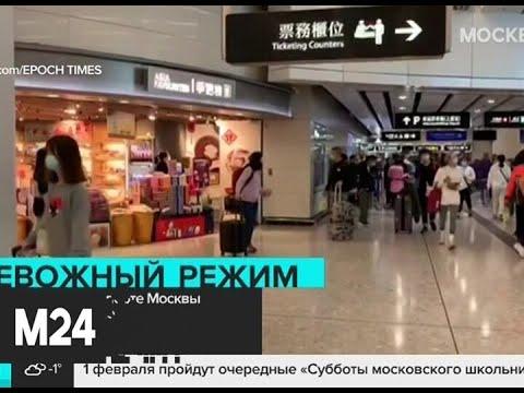 Коронавирус ни у кого из китайских туристов в Москве не обнаружен - Москва 24