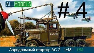 UM 1/48 Аэродромный стартер АС-2 на базе ГАЗ ААА (4 часть)