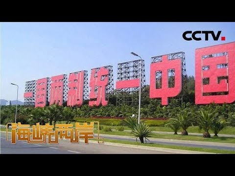 《海峡两岸》 2019是两岸关系的关键一年 20190103 | CCTV中文国际