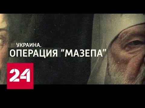 Украина. Операция 'Мазепа'.