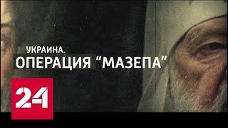 Украина. Операция \