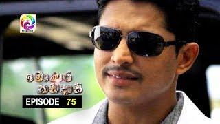 Monara Kadadaasi Episode 75 || මොණර කඩදාසි | සතියේ දිනවල රාත්රී 10.00 ට ස්වර්ණවාහිනී බලන්න... Thumbnail