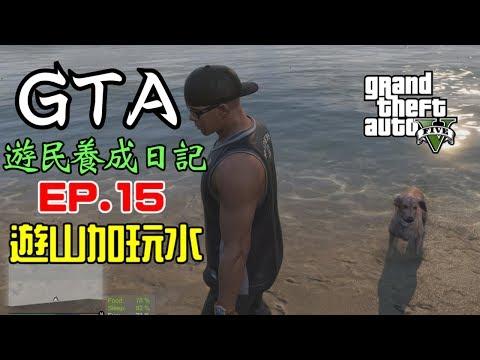 GTA | 遊民養成日記 | EP.15 | Day 15 - 遊山加玩水 (後面有彩蛋)