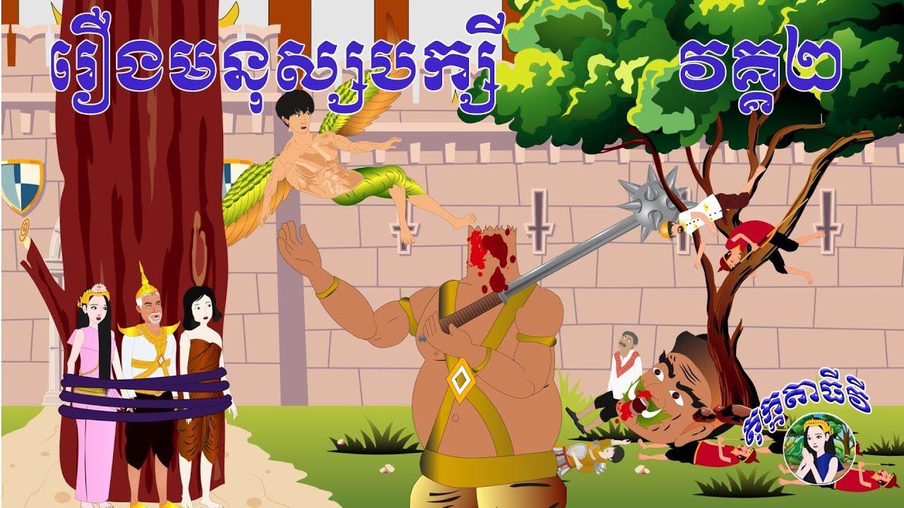 រឿងមនុស្សបក្សី វគ្គ២ រឿងនិទានខ្មែរ តុក្កតាធីវី Tokata TV- Khmer Fairy Tales 2020