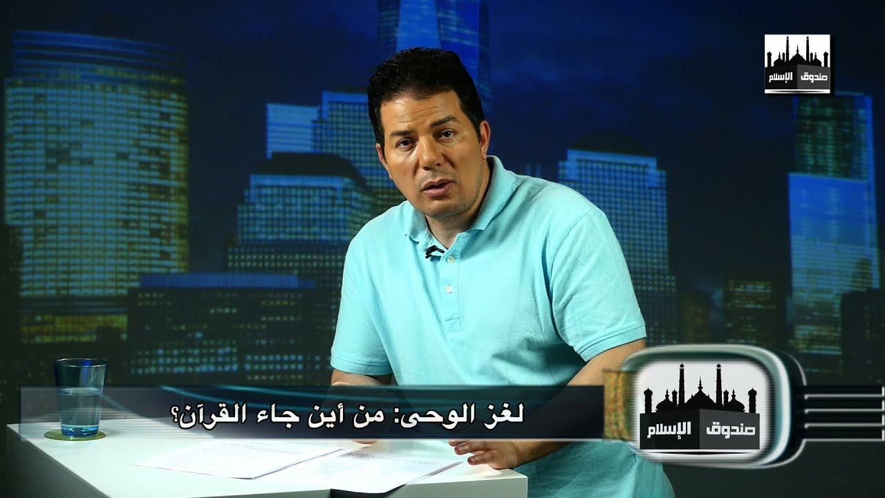Episode 18 برنامج صندوق الإسلام - الحلقة الثامنة عشر/ لغز الوحى: من أين جاء القرآن؟