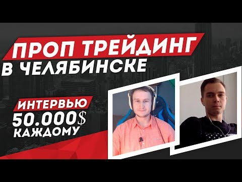 Проп трейдинг в Челябинске