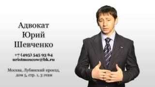 видео Судебная защита