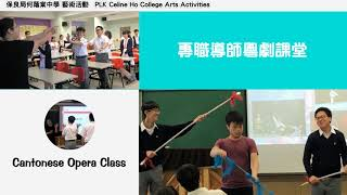Publication Date: 2019-12-13 | Video Title: PLK Celine Ho College 保良局何蔭棠中學