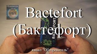 Bactefort (Бактефорт) - капли  от паразитов.