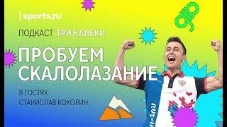 «Три калеки» поднялись и пробуют скалолазание, с нами – обладатель Кубка мира Станислав Кокорин