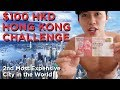 THE $100 HKD CHALLENGE (13 USD)| HOW FAR WILL IT GET ME IN HK | (PART 1)