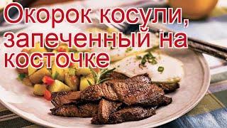 Рецепты из косули - как приготовить косули пошаговый рецепт - Окорок косули, запеченный на косточке