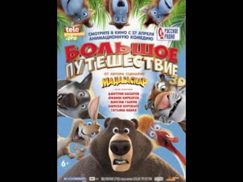 Большое путешествие смотреть мультфильм онлайн
