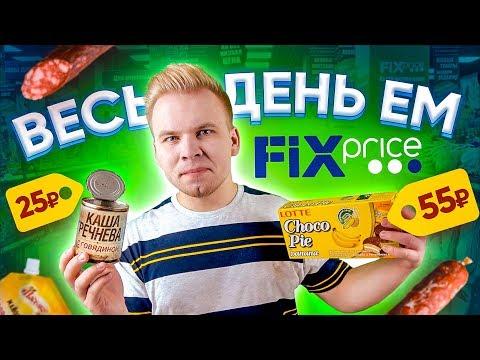 Весь день ем продукты FIX PRICE / Самый необычный Бомж Обед из ФИКС ПРАЙСА