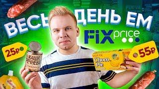Весь день ем продукты F X PR CE  Самый необычный Бомж Обед из ФИКС ПРАЙСА
