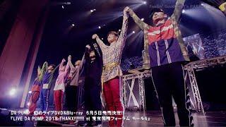 DA PUMP 2019/06/05発売 「LIVE DA PUMP 2018 THANX!!!!!!! at 東京国際...