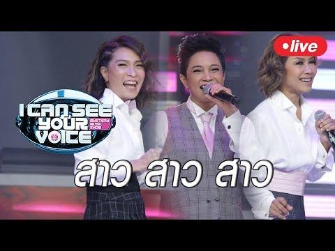 Live!! I Can See Your Voice Thailand วันนี้พบกับ สาว สาว สาว