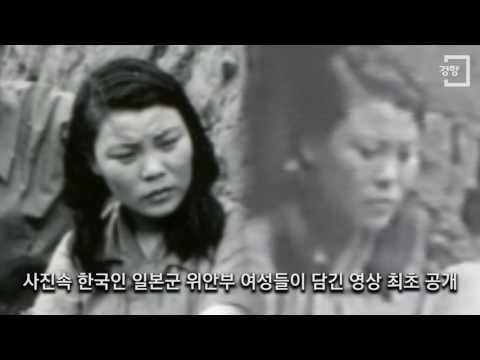[경향신문] 서울시, 한국인 위안부 증명할 영상자료 첫 공개