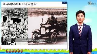 직업으로 보는 역사체험_자동차