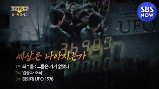[그것이 알고 싶다] SBS 창사 30주년 특집 3부작 '세상은 나아지는가' / 'Un…