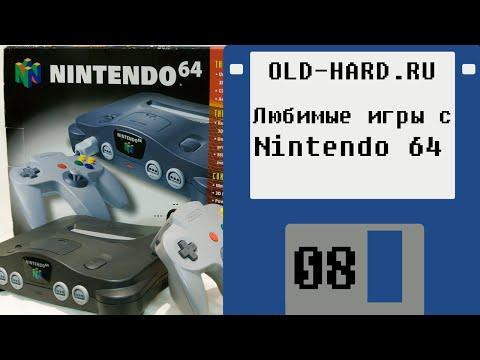 Эмуляция моих любимых игр с Nintendo 64 (Old-Hard - выпуск 8)