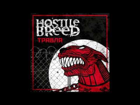 Hostile Breed - Бей!