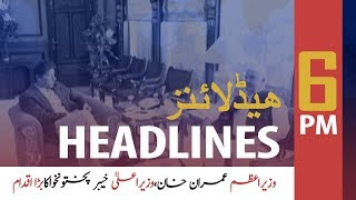 ARYNews Headlines |PM Imran Khan to visit Karachi tomorrow| 6PM | 26 Jan 2020