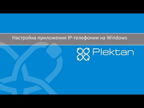 Настройка приложения IP-телефонии на Windows